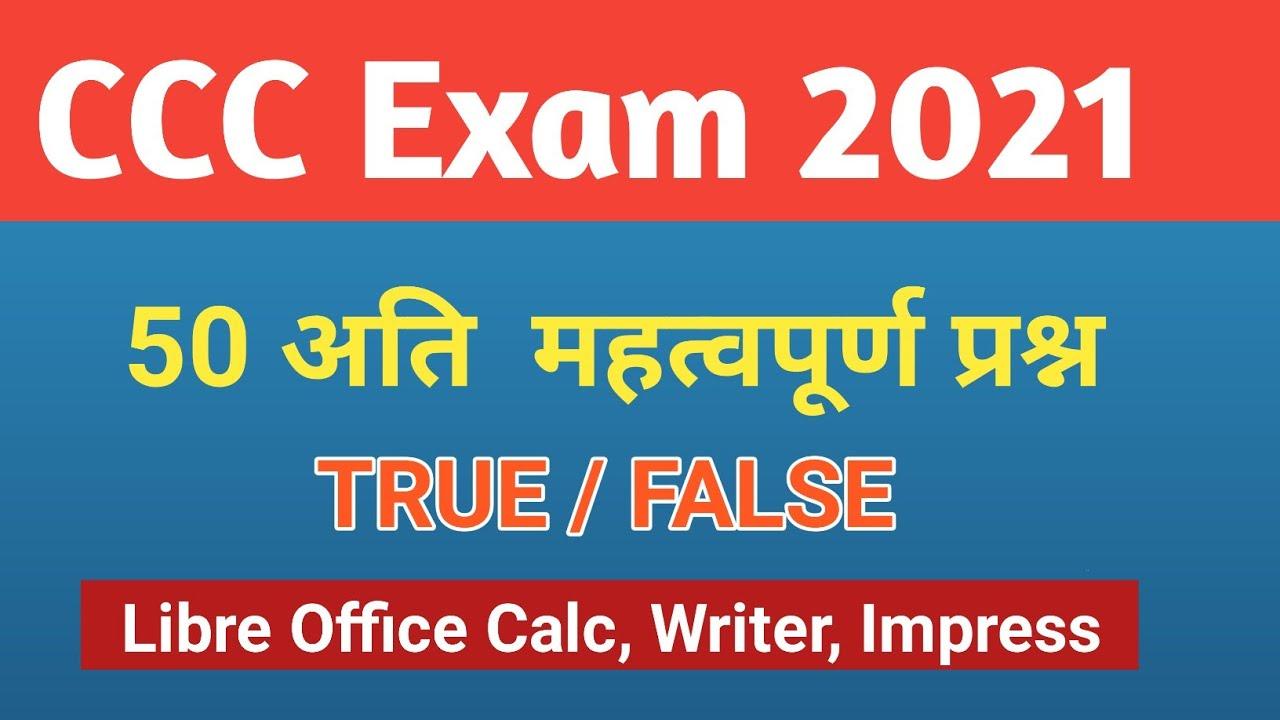 Download CCC Online test | CCC Exam Prepration | 50 Most Important Question | CCC class  UPSI, RRB NTPC