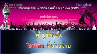 สังหารหมู่ คาราโอเกะ SODA5 โซดาไฟ l เมย์ l พร l เนย cover midi karaoke