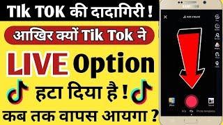 Tik Tok LIVE Option Is Not Coming | Tik Tok Live Option kyu nhi arha he ?