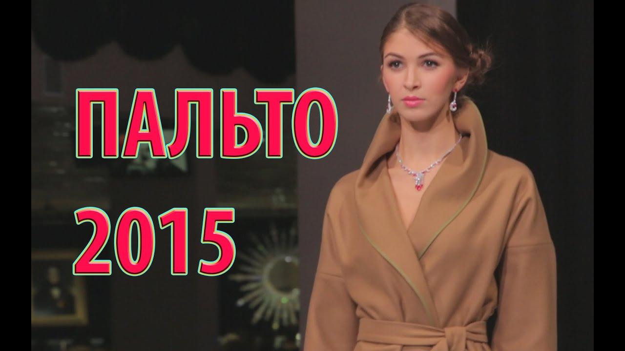 В интернет-магазине mirtrik. By можно выбрать и купить женское пальто в минске. Выгодные цены и широкий ассортимент на белорусские женские пальто.