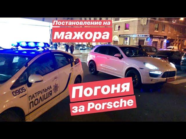 Погоня за Porsche 🚔 Постанова на Мажора