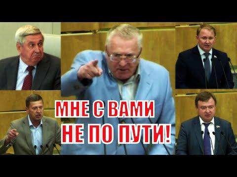 Скандал в Думе: Жириновский в знак протеста покинул зал заседаний!