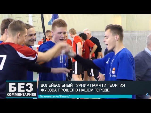 Без комментариев. 10.12.19. Состоялся волейбольный турнир памяти Жукова.