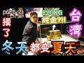 【亚洲激情三级片】恋欲-课桌上激情交欢 不雅视频网络疯传0