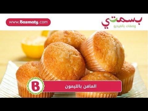 طريقة عمل المافن بالليمون - Lemon Muffins