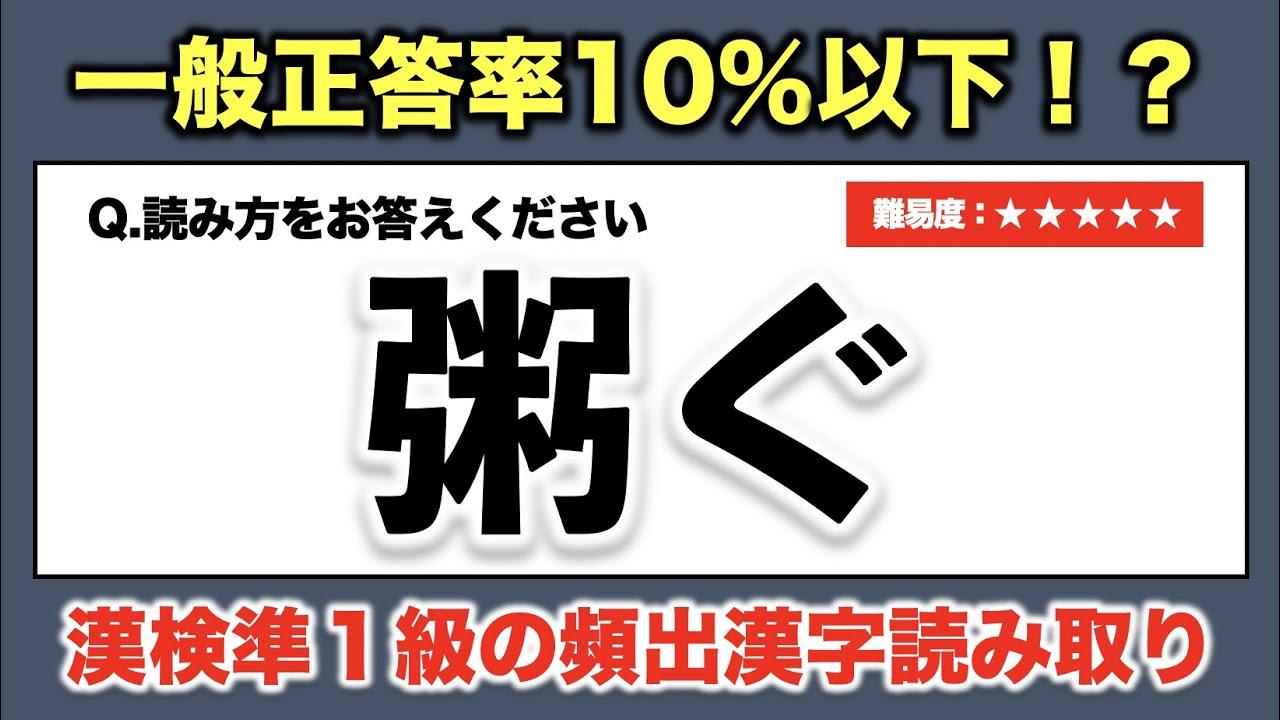 【正答率10%以下!?】漢検準1級の頻出漢字読み取り 21問