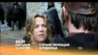 """Смотрите 25 февраля на РЕН ТВ """"Странствующая блудница: Месть"""""""