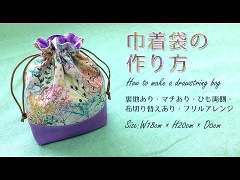 DIY 巾着袋の作り方~裏地あり・マチあり・布切り替えあり・フリルアレンジ~How to make a drawstring bag|Hoshimachi