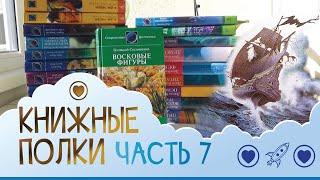 Книжные полки #07 - серия Современная фантастика