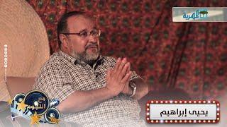 الفنان القدير يحيى إبراهيم بروحه المرحة يتحدث عن محطات في عمله