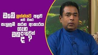 Piyum Vila | ඔබේ ලග්න්යට අනුව නව වසර සැලසුම් කරන ආකාරය ගැන ඔබ දැනුවත්ද ? | 31-12-2018 | Siyatha TV Thumbnail