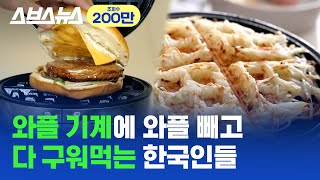 Korean Waffle Machines Leave Belgians Surprised!