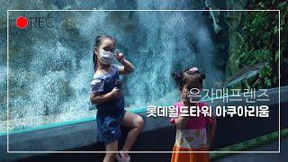 [흔한 자매] 롯데월드타워 아쿠아리움