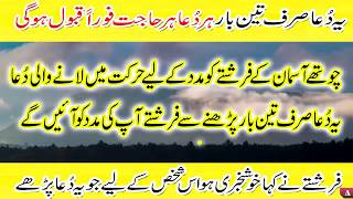 Bari se bari mushkil ka hal | Solve Your Problem with Qur'ani Ayat in urdu by videos ki duniya
