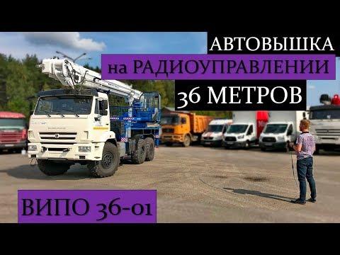 "Автовышка ВИПО 36-01 на базе КАМАЗ-43118 ""Арктика"""