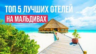 Отели На Мальдивах 5 лучших для бюджетного отдыха