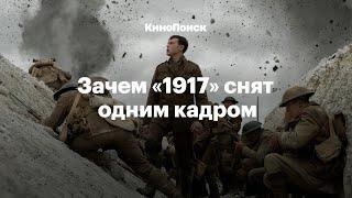 Как снят 1917 и в чем секрет бесконечного кадра