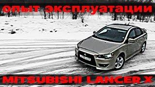 Обзор Mitsubishi Lancer X - отзывы владельца