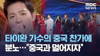 (ENG SUB) 타이완 가수의 중국 찬가에 분노…&q…