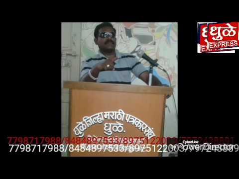 Dhule express news Dondaech sanderbhat nivrutta police adhikari sanghatana nivedan