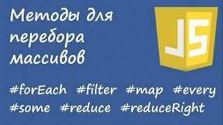 Javascript - forEach, filter, map, every, some, reduce, reduceRight (методы перебора массива)