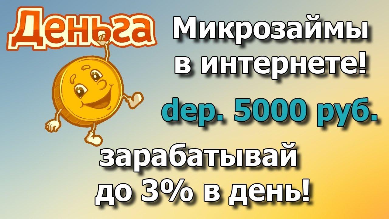 Скрипт Автоматического Заработка   ДЕНЬГА - Заработок на Микрозаймах! (Mydenga)