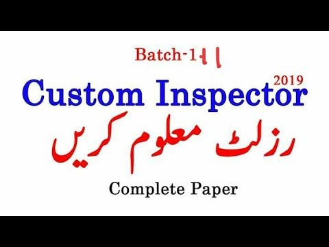 Today Customs intelligence Test. Batch 3    Customs Batch 3 complete paper