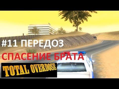 ПЕРЕДОЗ - СПАСЕНИЕ БРАТА (ПРОХОЖДЕНИЕ - TOTAL OVERDOSE #11)