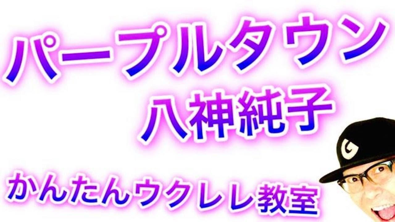 パープルタウン / 八神純子【ウクレレ 超かんたん版 コード&レッスン付】 #GAZZLELE
