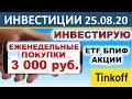 №44 Инвестиции в акции 3000р в неделю  Тинькофф Инвестиции  ETF  Акции  БПИФ  ОФЗ  Инвестиции 2020