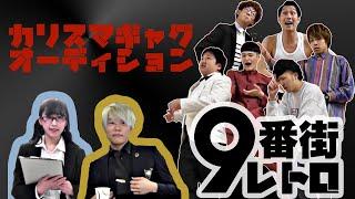 【9番街レトロ】結成前の秘蔵映像【カリスマギャグオーディション】