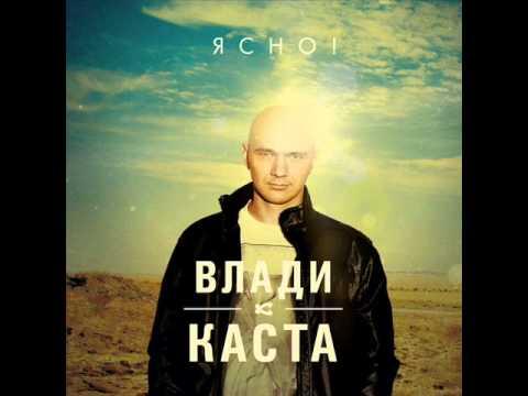 Влади(Каста) - Прощание (Ясно 2012)