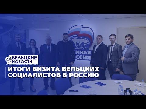 Итоги визита Бельцких социалистов в Россию