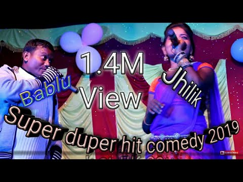 New Santali Super Hit Comedy ¦¦ Jhilik & Bablu ¦¦ 2019