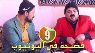 L3alwa & Fartout - Episode 9 | 😂 نيبا و ساري كول و أدومة vs لعلوة و فرتوت