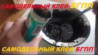 самодельный Герметик- Клей БГПП( смесь БензинГудронПенопластПВА!! Тестирование смеси