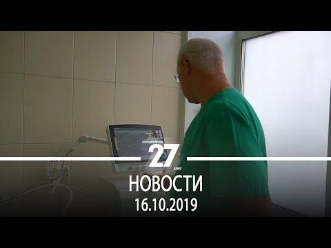 Новости Прокопьевска | 16.10.2019