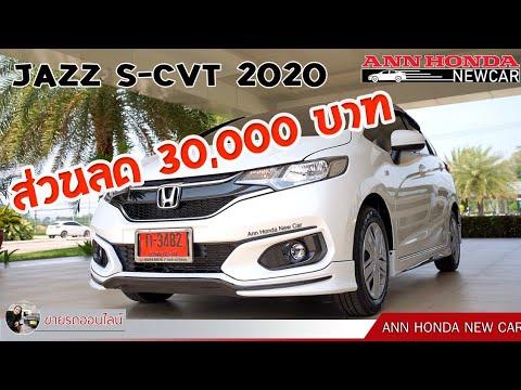 รีวิว Honda Jazz s-cvt (MC) พร้อมส่วนลด 30,000 บาท