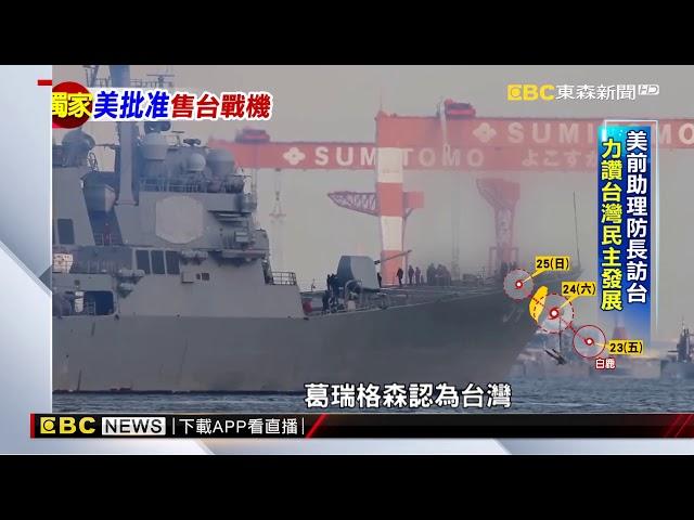 美前助理防長:F16V可提升台灣國防安全