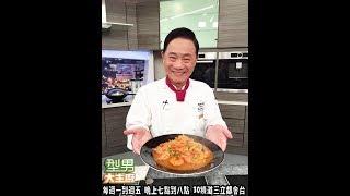 阿基師教你做 「茄汁大蝦」【型男大主廚 主廚教你做】20170918 EP2546