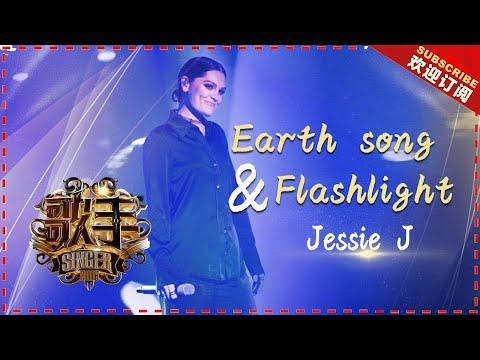 Jessie J《Earth song+Flashlight》- 个人精华《歌手2018》第4期 Singer2018【歌手官方频道】