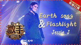 Jessie J《Earth song+Flashlight》- 《歌手2018》第4期 The Singer 【歌手官方频道】