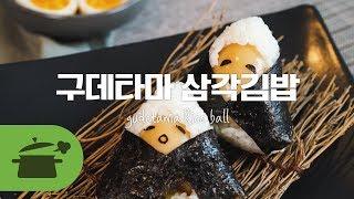 달걀장이 흰밥을 입었쟈냐  구데타마삼각김밥  gudet…
