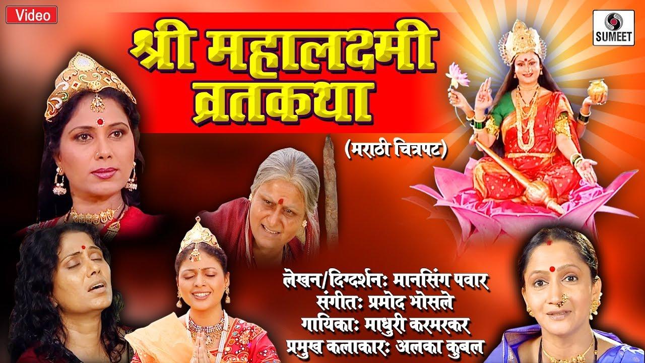 Mahalaxmi Vrat Katha In Marathi Pdf