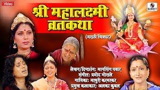 Shree Mahalaxmi Vrat Katha | श्री महालक्ष्मी व्रत कथा | Marathi Movie | Marathi Chitrapat