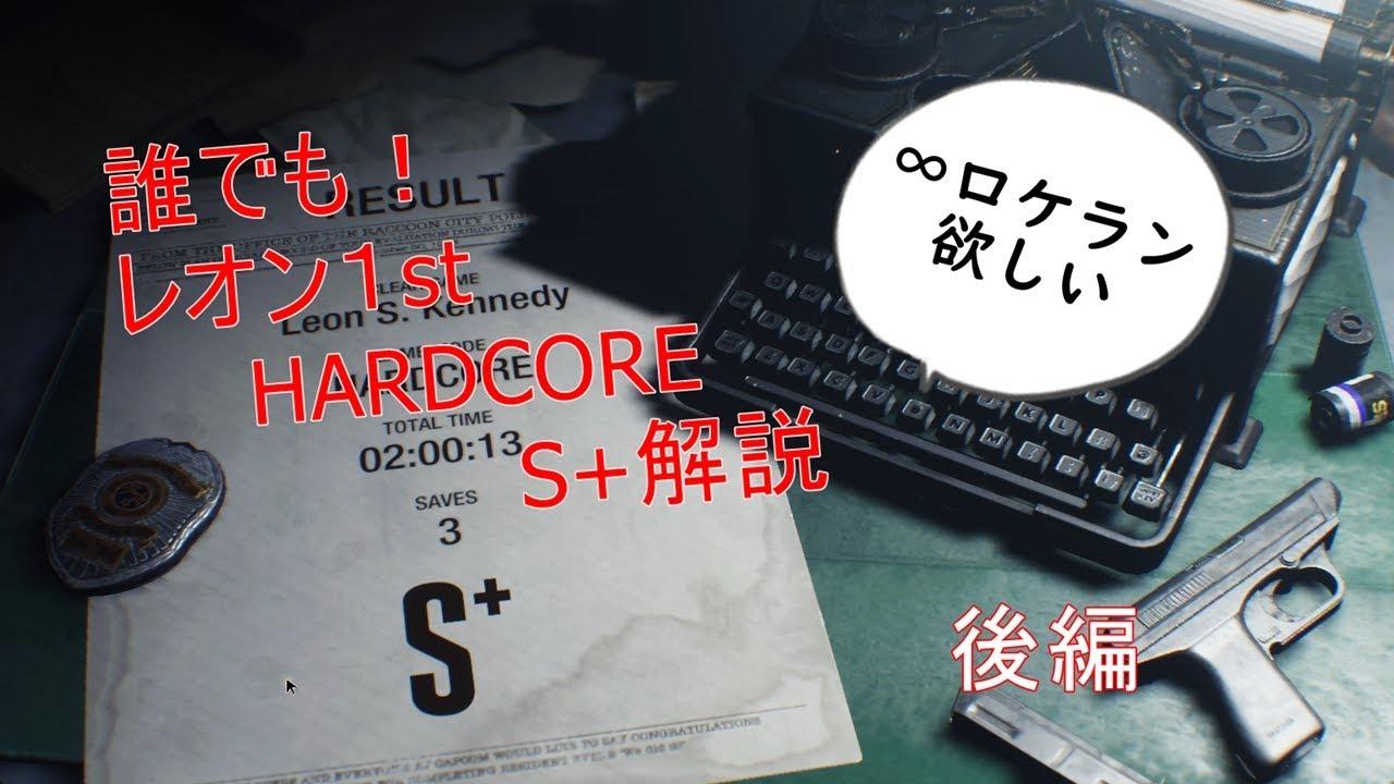 [バイオRE:2]レオン編1st(HARD)S+クリア解説[後編]