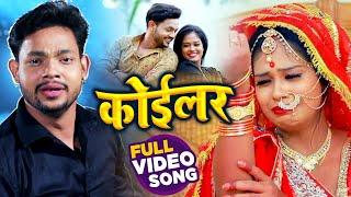 #VIDEO   कोईलर   #Ankush Raja का भोजपुरी #बेवफाई गाना   Koiler   Bhojpuri Sad Song 2020
