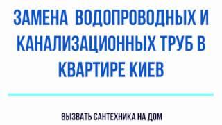 Замена водопроводных труб в квартире Киев