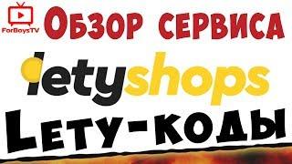 видео Letyshops коды - все промокоды от Летишопс