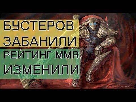 видео: 👍 БУСТЕРОВ ЗАБАНИЛИ И ИЗМЕНИЛИ РЕЙТИНГОВУЮ ИГРУ В ДОТЕ 2